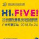 2018 国际垂直马拉松巡回赛广州万菱汇站