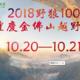 2018 野狼100重庆金佛山越野赛(秋)
