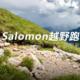 2018 Salomon 越野跑深圳站7月训练营