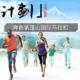 紫蓬山国际马拉松赛