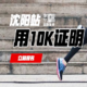 2017李宁路跑联赛—沈阳站