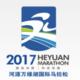 2017河源万绿湖国际马拉松