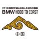 BMW越山向海人车接力中国赛