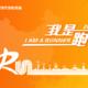 """北京现代汽车金融""""我是跑者"""" 北京站"""