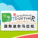 Running Together迷你马拉松•敦煌站