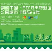 韵动中国·天府新区公园城市半程马拉松