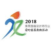 东莞市东城首届旅游文化艺术节 暨2018东莞首届设计师行业爱心慈善奔跑活动