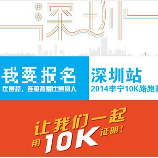 2014李宁10K路跑赛深圳