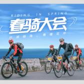 上海滴水湖沿海环湖春骑大会