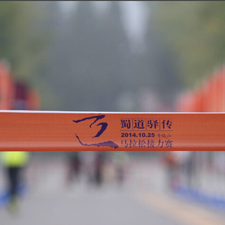 2014 蜀道驿传青城山马拉松接力赛