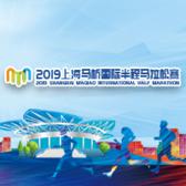 上海马桥国际半程马拉松