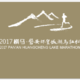 横马·磐安环皇城湖生态马拉松