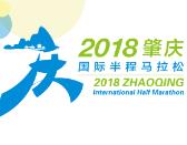 肇庆国际半程马拉松赛