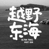 OSPREY越野东海——2018舟山群岛穿越之旅