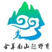 中国山水四项·金华南山越野赛