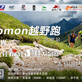 绿跑阳光轻爱轻越野系列赛第六十二期活动·香山山地马拉松