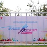 2017上海联通客户俱乐部精英跑步赛
