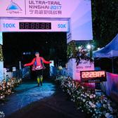 官方拍摄_2017 UTNH_100km终点22小时28分之后