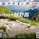 绿跑阳光轻爱轻越野系列赛 第六十三期活动 瞭起髽鬏山