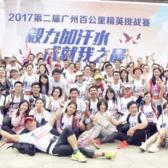 2018广州百公里系列赛——广州20KM