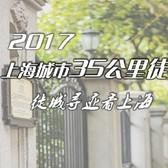上海·35公里城市徒步活动(第四季)