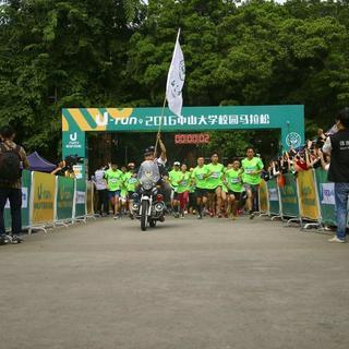 2016 中山大学校园马拉松