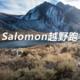 Salomon 城市越野定山站