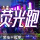 上海荧光跑