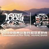 中国黄山超级越野赛