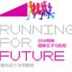 郑州国际女子半程马拉松