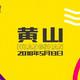 玄铁系列赛之黄山·太平湖国际铁人三项精英赛