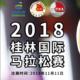 2018 桂林国际马拉松赛