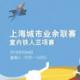 """2018 上海城市业余联赛  暨""""捷安特杯""""室内铁人三项赛"""