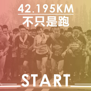 2015都江堰双遗马拉松