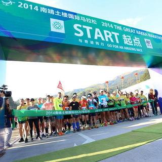 2015 南靖土楼国际马拉松