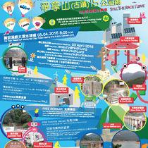 2015-12-23_hkdrc_poster