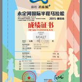 2015永定河半程马拉松