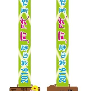 2016 第四届石碇马拉松路跑