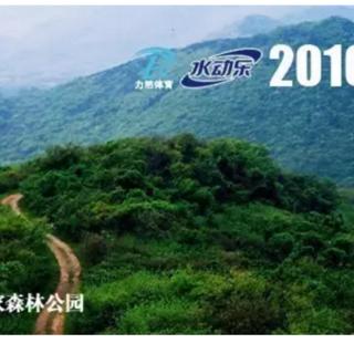 """""""水动乐杯""""2016南京老山国家森林公园越野赛"""