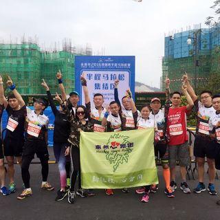 2016巽寮湾半程马拉松惠州心跑团图片集锦