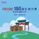 2018 咪咕善跑·100公里团队接力赛暨10公里个人挑战赛·南京站