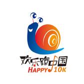 欢乐跑中国10公里锦标赛(北京站)