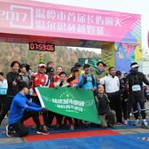 2017 温岭市首届长屿硐天-温尔思杯越野赛