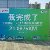 2017 句容国际马拉松赛