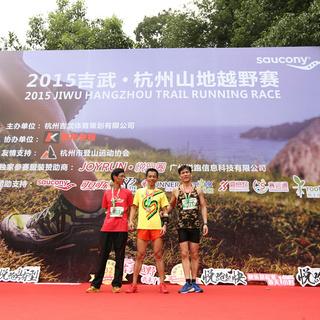 2015吉武杭州山地越野赛