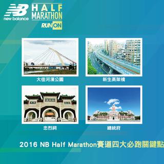 2016 New Balance 台北半程马拉松