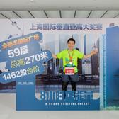 2016上海国际垂直登高大奖赛--会德丰国际广场站