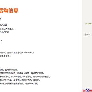 小米爆米花杭州站 暨杭州西山国际登山节