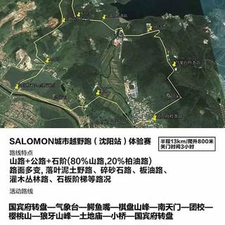 Salomon城市越野跑(沈阳站)