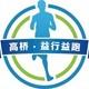 高桥·益行益跑——2016滨江森林公园主题公益集市慢跑活动